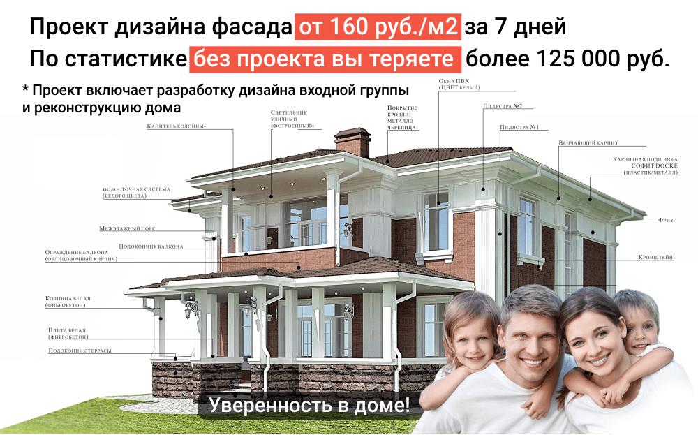Проект дизайна фасада частного дома (коттеджа)