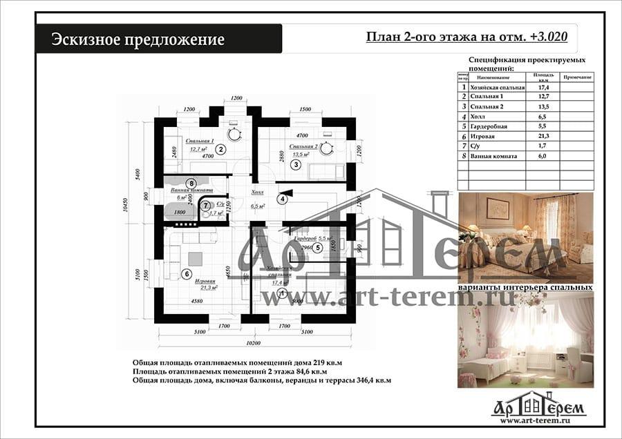 16-План-2-ого-этажа-на-отм