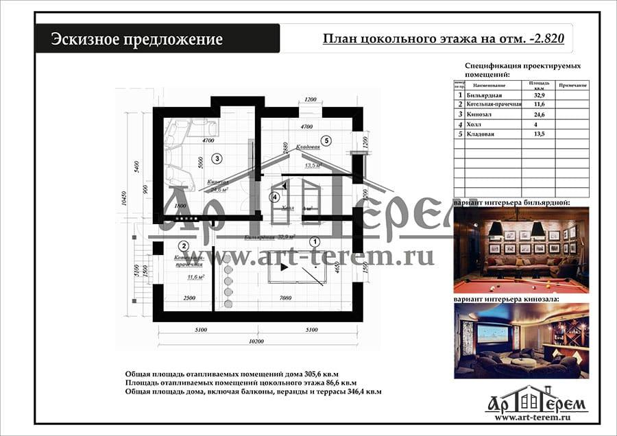 17-План-цокольного-этажа-на-отм