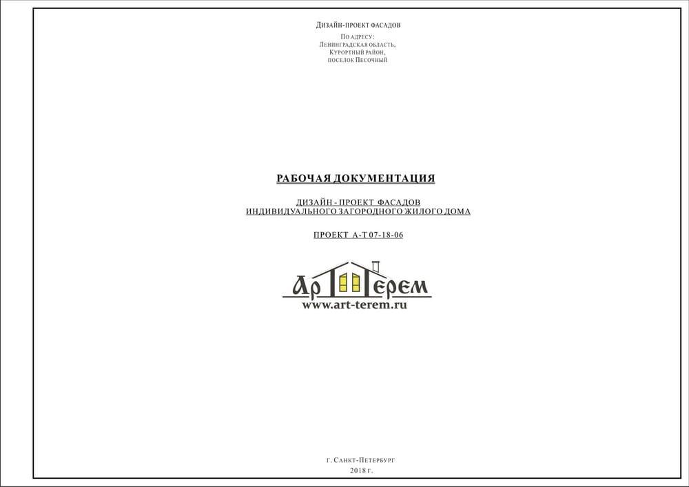 Проект дизайна фасадов дома (коттеджа)