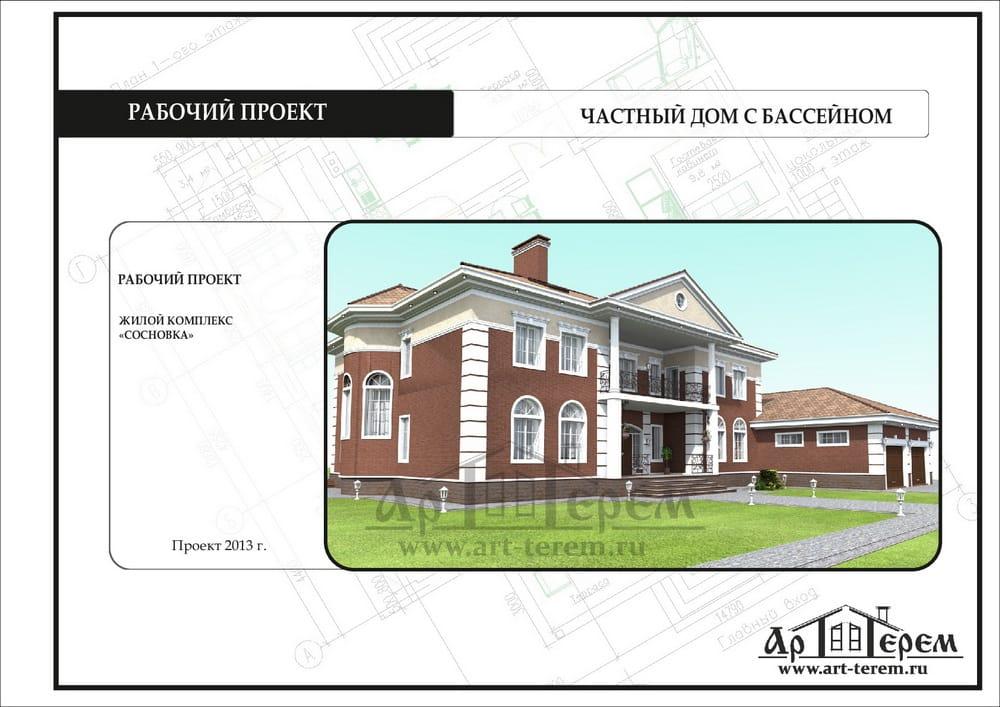 Индивидуальный проект дома - Арт-Терем архитектурная студия
